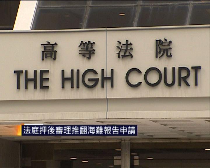 法庭押後處理推翻海難報告申請