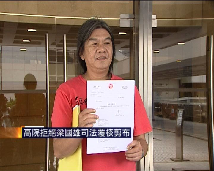 高院拒司法覆核剪布 梁國雄表失望