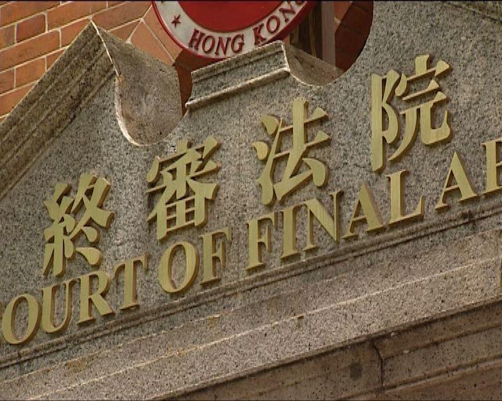 律政司:法院須澄清釋法約束力