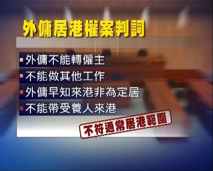 外傭團體認為居港權裁決不公平