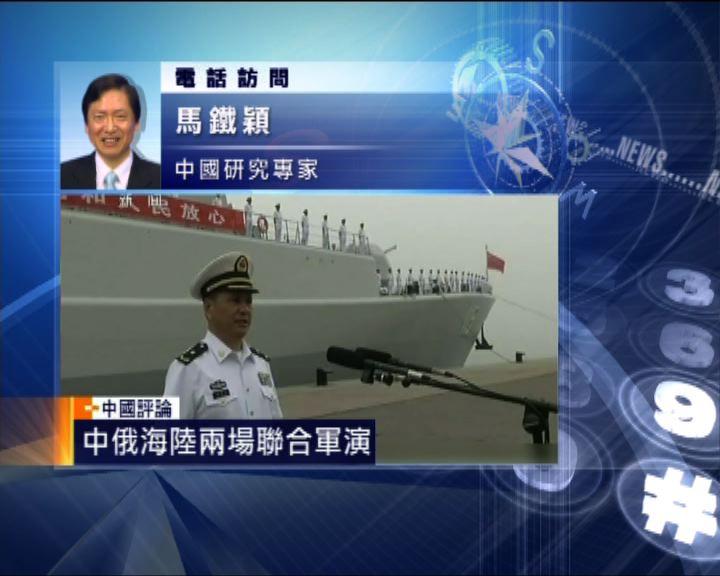中國評論:中俄日本海最大聯合軍演