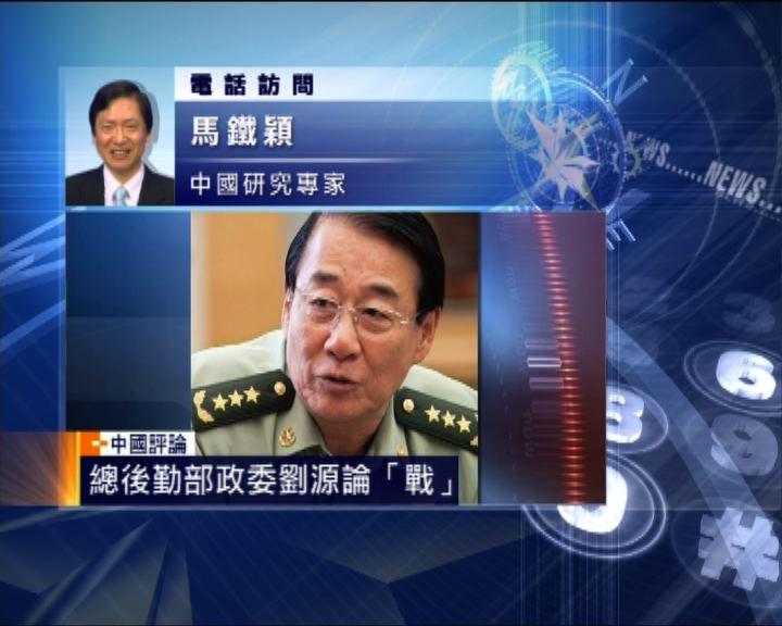 中國評論:解放軍高層論「戰」