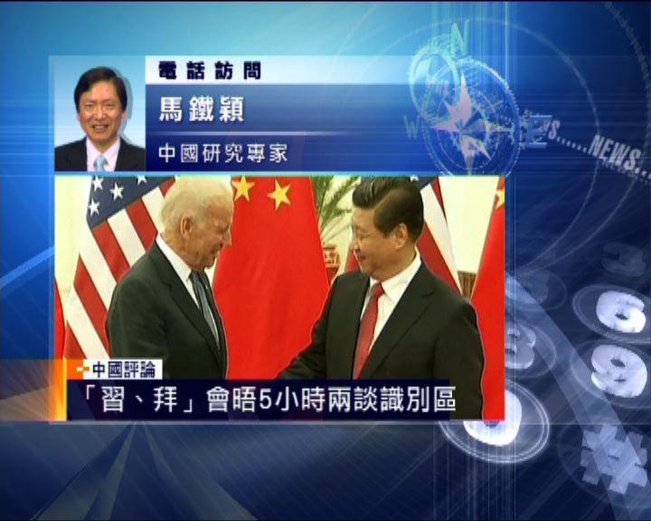 中國評論:習拜會晤5小時兩談識別區