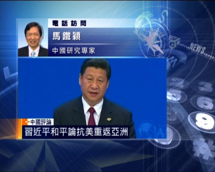 中國評論:博鰲顯新領導人外交思想