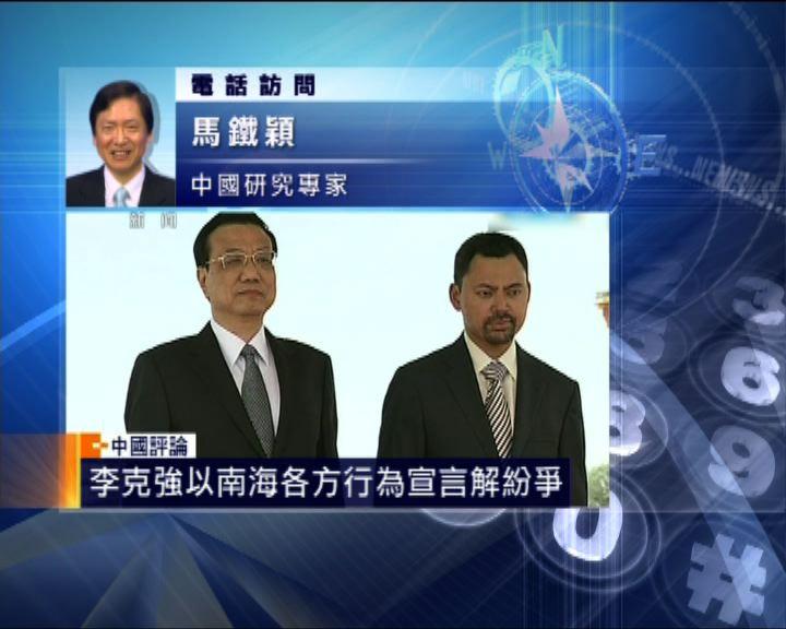 中國評論:李克強出席東盟會議