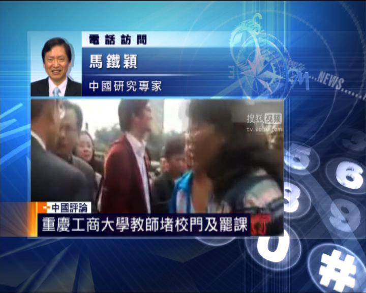 中國評論:重慶工商大學教師罷課