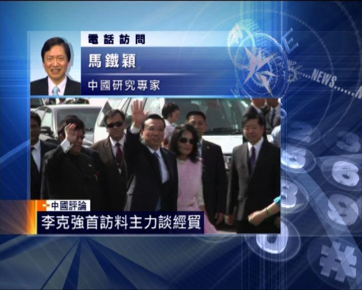 中國評論:李克強首外訪料主力談經貿