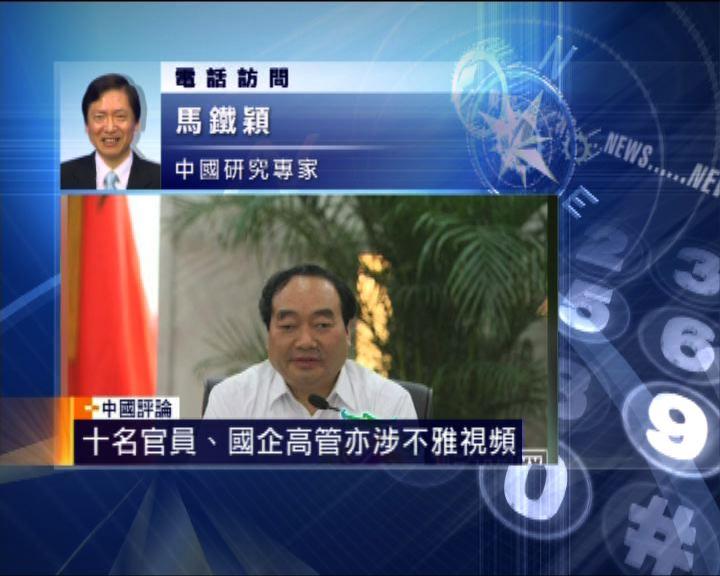 中國評論:重慶官員不雅視頻事件被掀