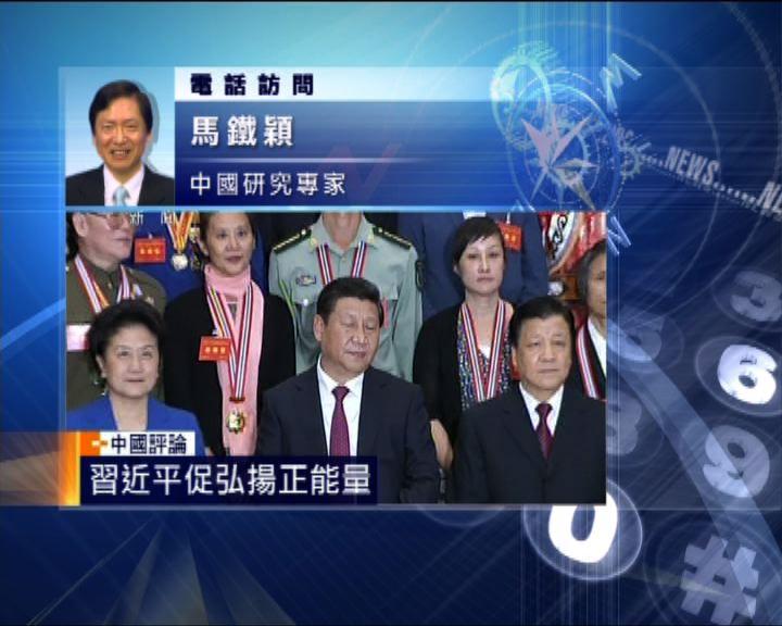 中國評論:表揚民間好人好事傳播正能量