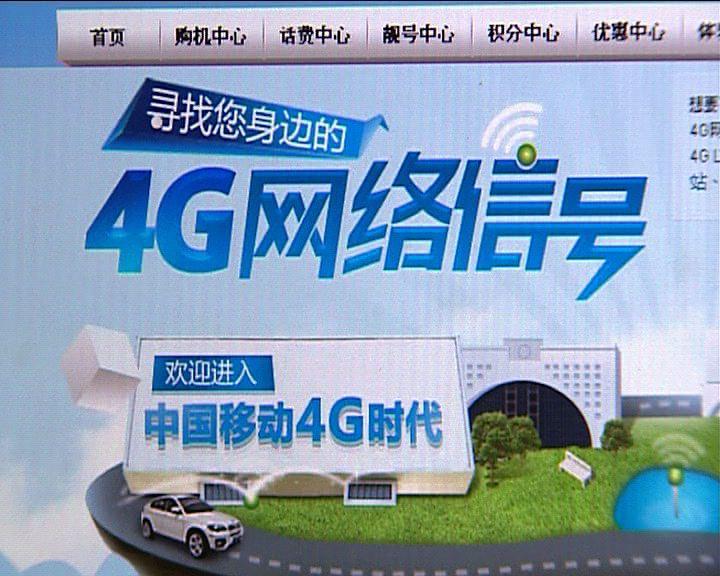 中移推千元平價機 打4G硬仗