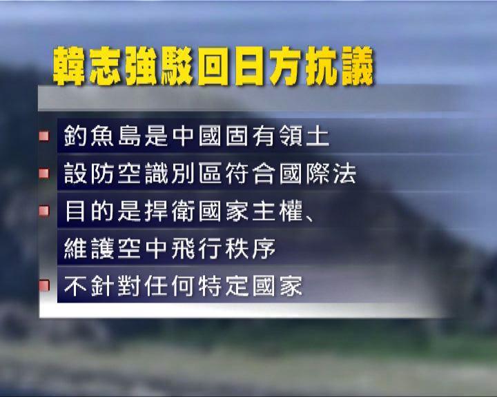 美斥中國設防空識別區破壞穩定