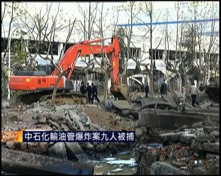 中石化輸油管爆炸案九人被捕