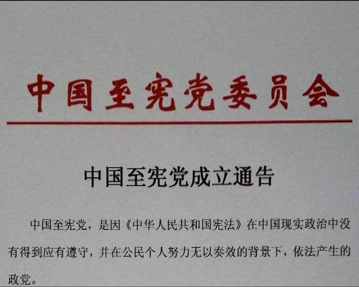 薄熙來支持者成立「至憲黨」 - Now 新聞