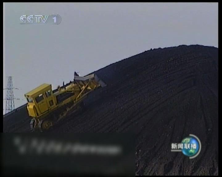 內地煤炭價格跌幅擴大