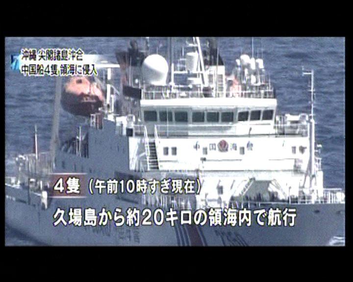 中國公務船再在釣魚島巡航