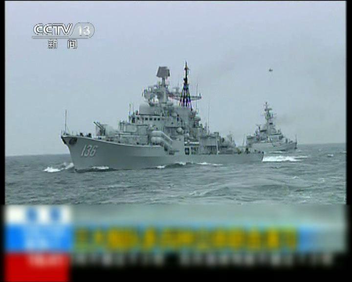 三大艦隊於南海舉行演練