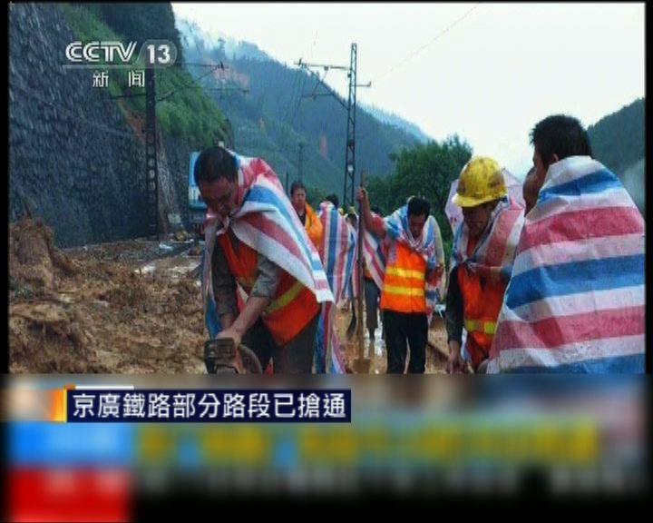 京廣鐵路部分路段已搶通