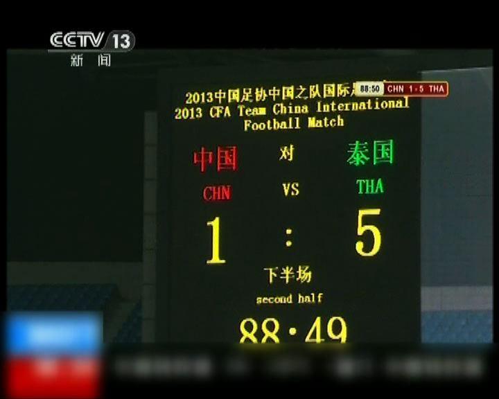 友誼賽中國1比5慘負泰國