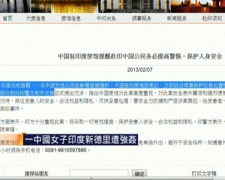 一中國女子印度新德里遭強姦