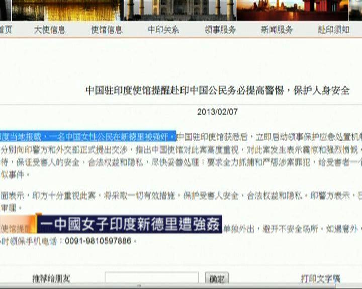 中國呼籲在印度的公民提高警惕