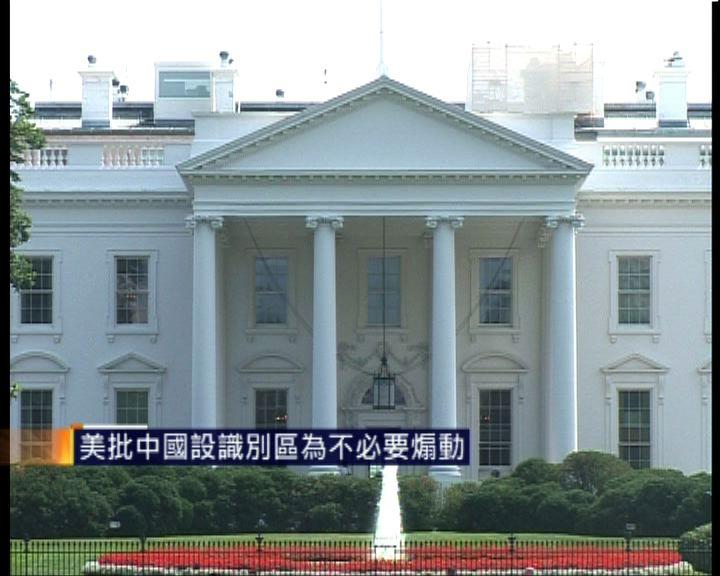 美批中國設識別區為不必要煽動