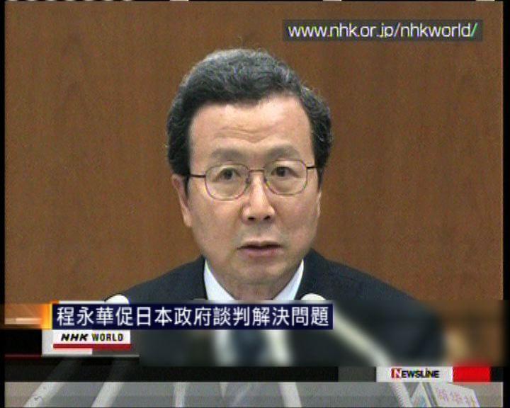 釣魚島主權爭議影響東京申辦奧運