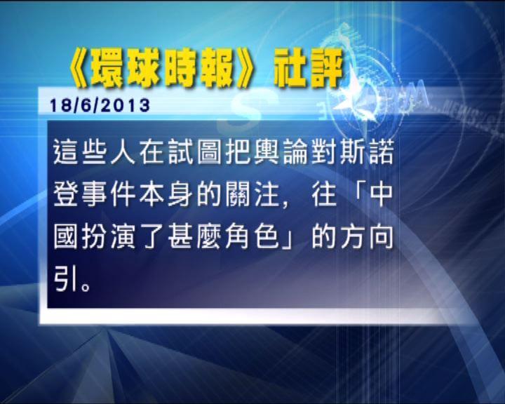環球時報社評指美國插贓嫁禍中國