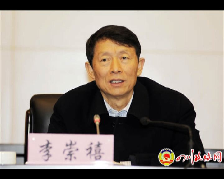 四川省政協主席涉違紀被調查