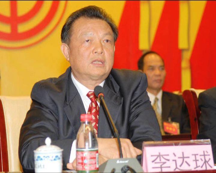 廣西政協副主席涉嫌違紀被調查