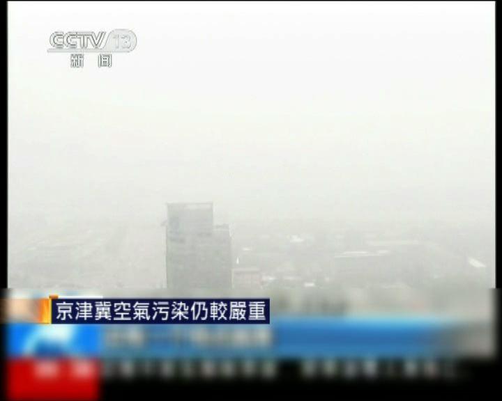 京津冀空氣污染仍較嚴重
