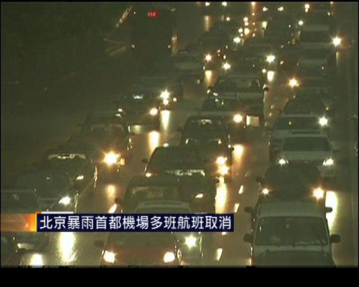 北京暴雨首都機場多班航班取消