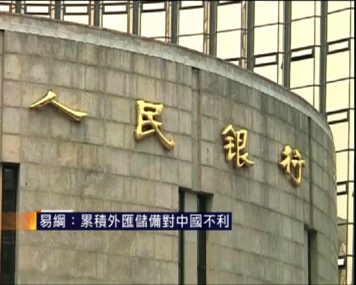 易綱:累積外匯儲備對中國不利