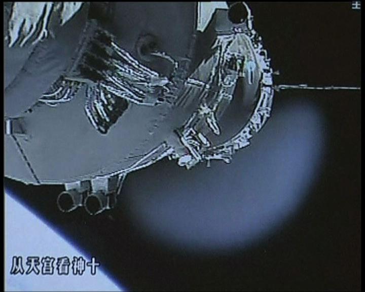 神十飛船明早返回地球