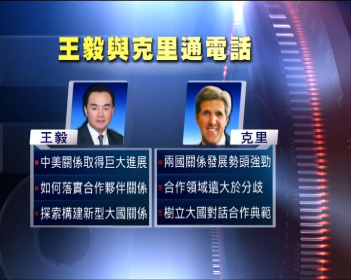 王毅與克里電話討論中美關係