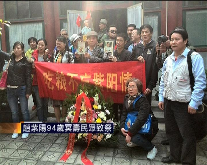 趙紫陽94歲冥壽民眾致祭