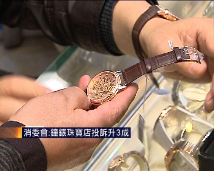 消委會:鐘錶珠寶店投訴升三成