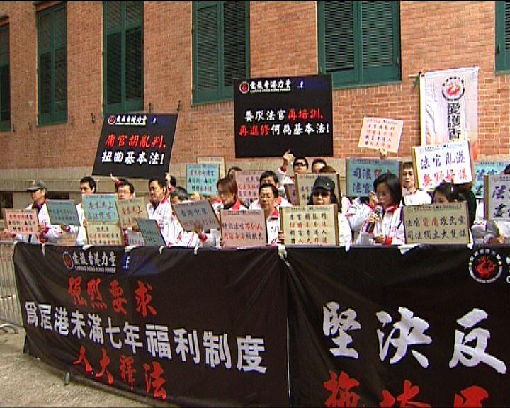 團體示威不滿終院判決