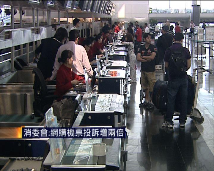 消委會:網購機票投訴增兩倍