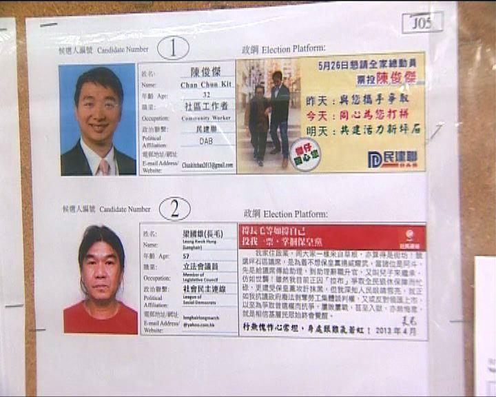 坪石區議會補選投票展開