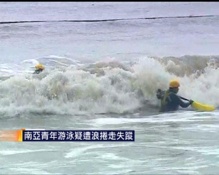 南亞青年游泳疑遭浪捲走失蹤