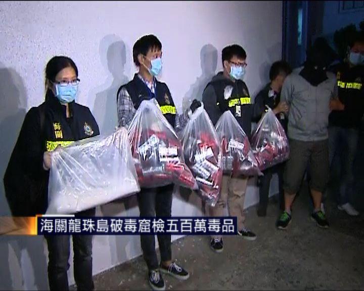 海關龍珠島破毒窟檢5百萬元毒品