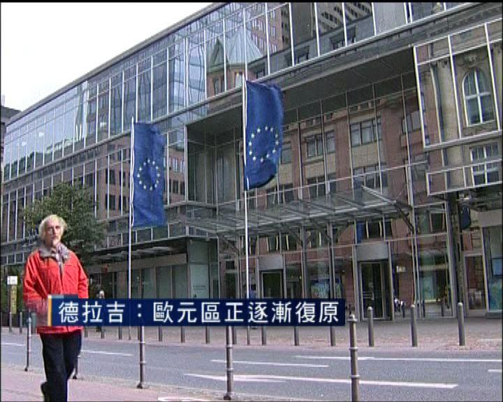 歐盟:歐元區明年僅增長1.1%