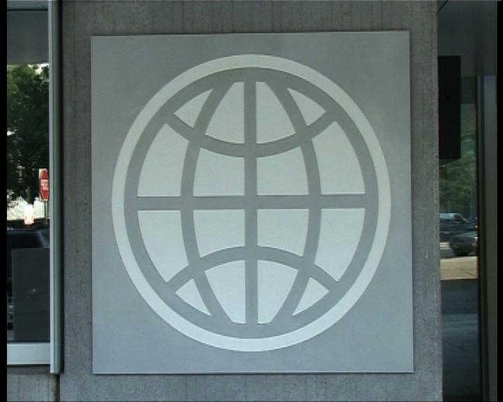 世銀調低今年全球經濟增長預測