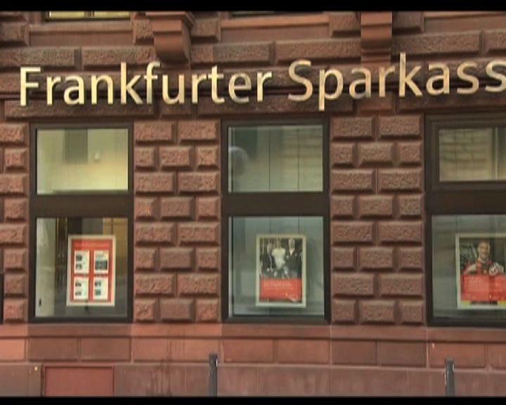 歐盟今對涉嫌操控銀行同業拆息作出裁決