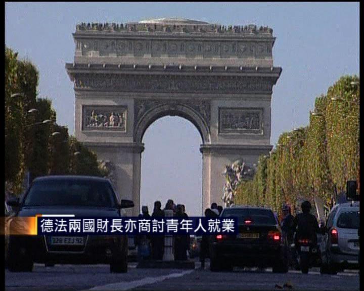 法西兩國領袖商討青年人就業