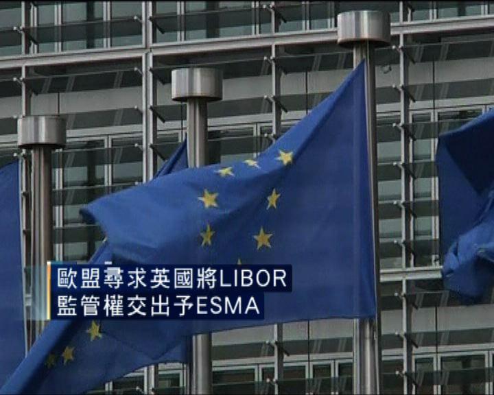 歐盟尋求英將LIBOR監管權交予ESMA