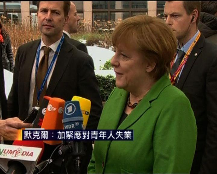 歐盟領袖討論平衡增長與緊縮