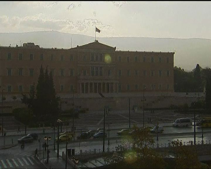 歐元區同意向希臘發放下筆貸款