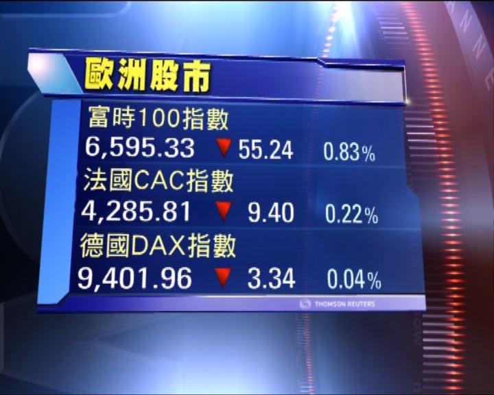 歐洲三大主要股市下跌