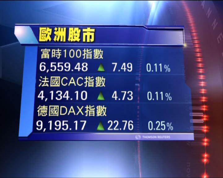 歐洲三大主要股市造好